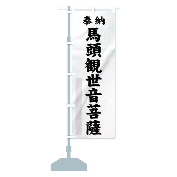 のぼり旗 馬頭観世音菩薩 奉納のデザインBの設置イメージ