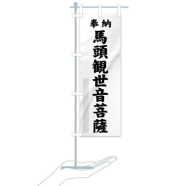 のぼり旗 馬頭観世音菩薩 奉納のデザインBのミニのぼりイメージ