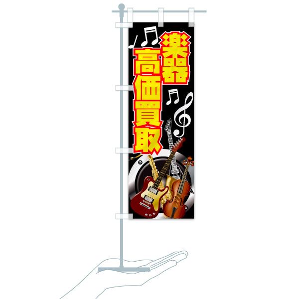 のぼり旗 楽器 高価買取のデザインAのミニのぼりイメージ