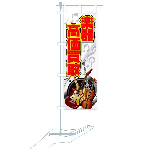 のぼり旗 楽器 高価買取のデザインBのミニのぼりイメージ