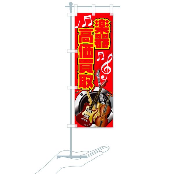 のぼり旗 楽器 高価買取のデザインCのミニのぼりイメージ
