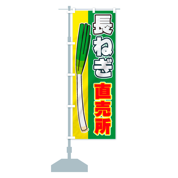 のぼり旗 長ねぎ直売所のデザインAの設置イメージ