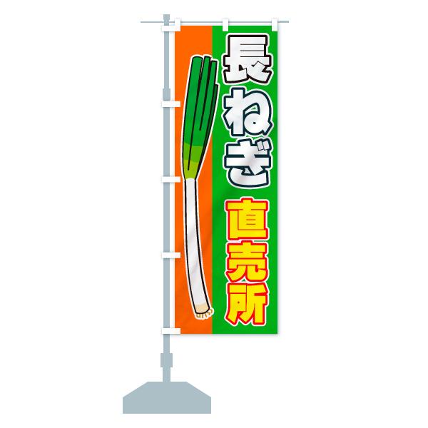 のぼり旗 長ねぎ直売所のデザインBの設置イメージ