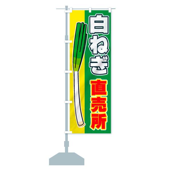 白ねぎ直売所のぼり旗のデザインAの設置イメージ
