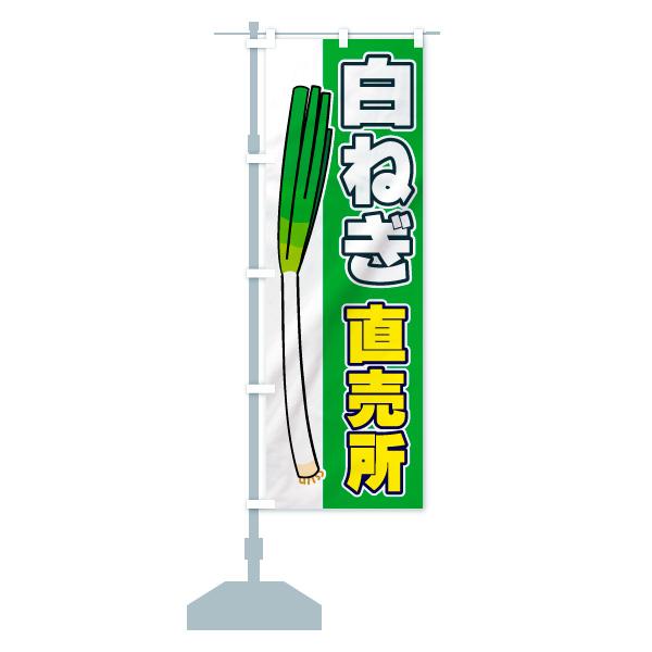 白ねぎ直売所のぼり旗のデザインCの設置イメージ