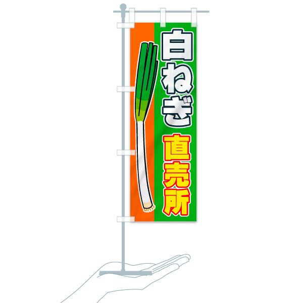 のぼり 白ねぎ直売所 のぼり旗のデザインBのミニのぼりイメージ