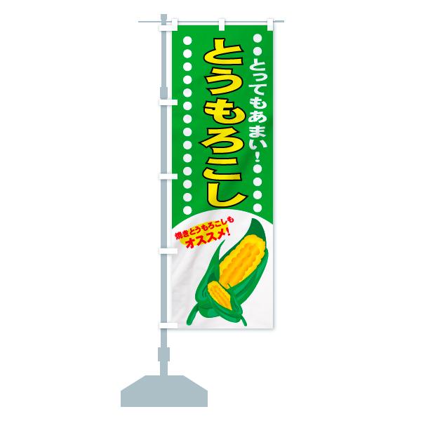 のぼり旗 とうもろこし とってもあまいのデザインAの設置イメージ