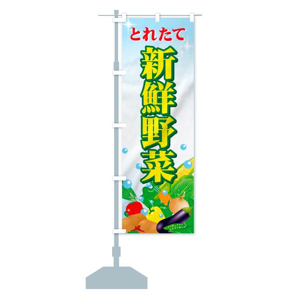 のぼり旗 新鮮野菜 とれたて新鮮野菜のデザインAの設置イメージ
