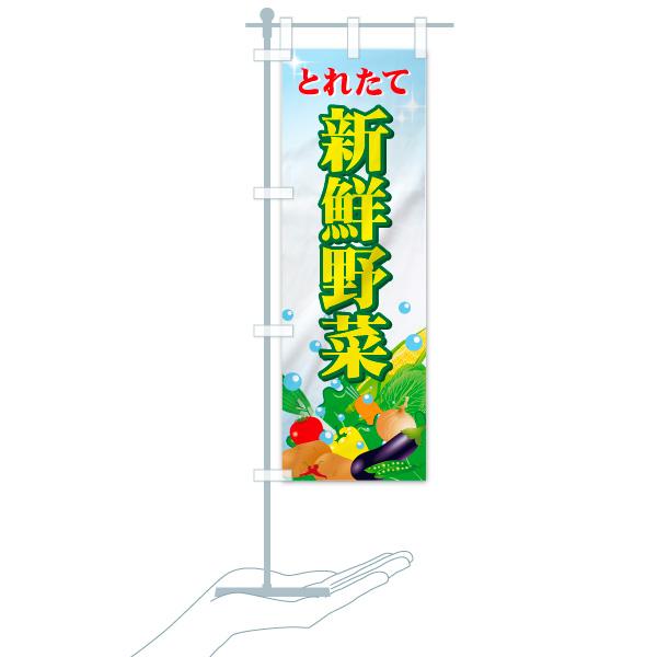 のぼり 新鮮野菜 のぼり旗のデザインAのミニのぼりイメージ