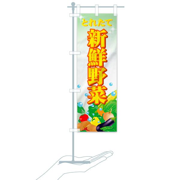 のぼり 新鮮野菜 のぼり旗のデザインBのミニのぼりイメージ