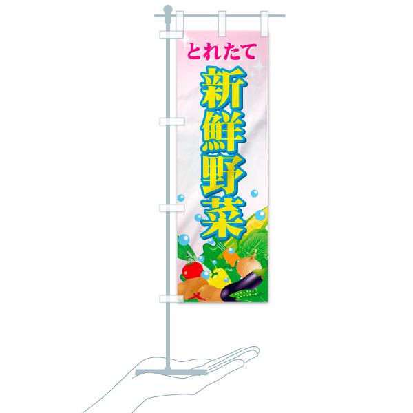 のぼり 新鮮野菜 のぼり旗のデザインCのミニのぼりイメージ