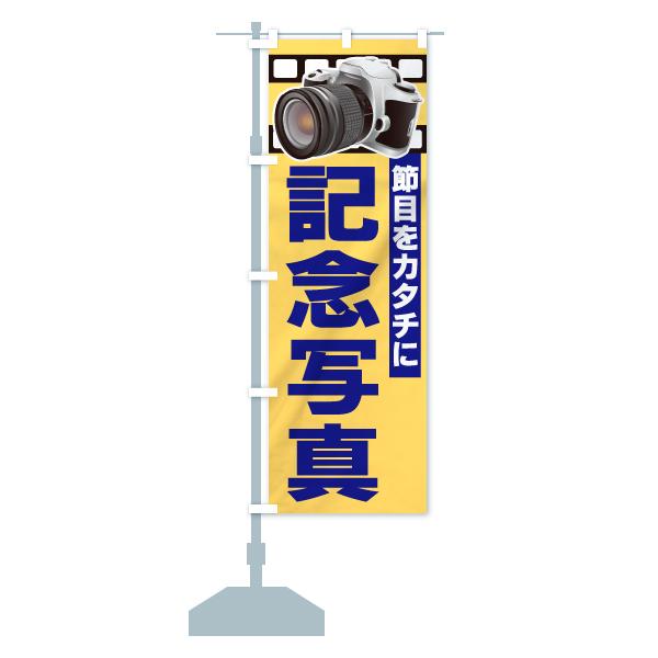 節目をカタチに記念写真のぼり旗のデザインAの設置イメージ