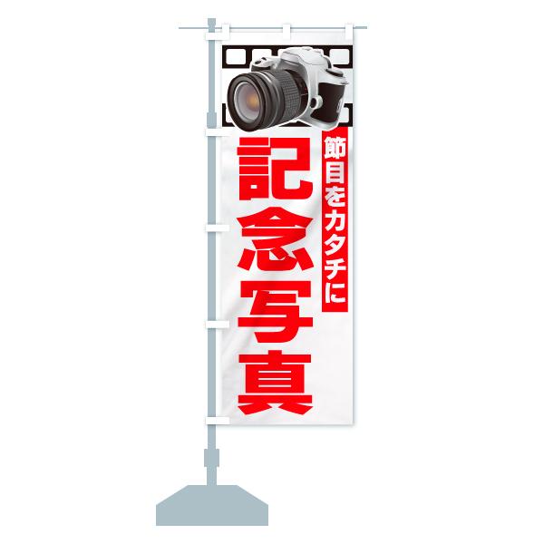 節目をカタチに記念写真のぼり旗のデザインBの設置イメージ