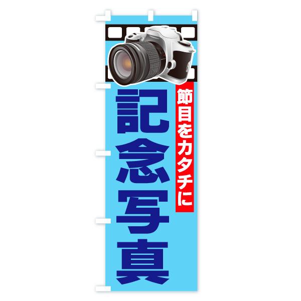 節目をカタチに記念写真のぼり旗のデザインCの設置イメージ