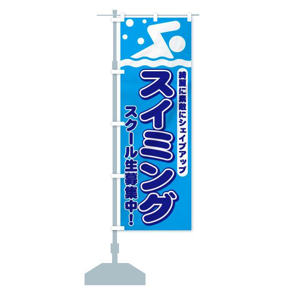 のぼり旗 スイミング スクール生募集中のデザインAの設置イメージ