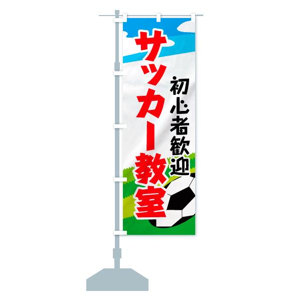 のぼり旗 サッカー教室 初心者歓迎のデザインAの設置イメージ