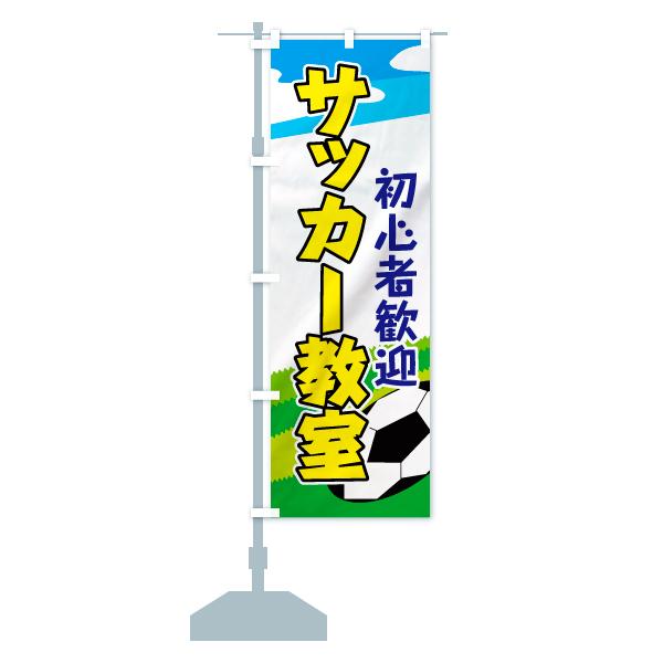 のぼり旗 サッカー教室 初心者歓迎のデザインCの設置イメージ