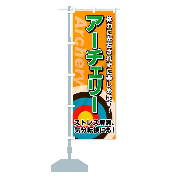 のぼり旗 アーチェリー ストレス解消、気分転換にものデザインBの設置イメージ