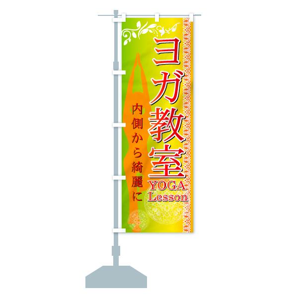 のぼり旗 ヨガ教室 内側から綺麗に YOGA LessonのデザインBの設置イメージ