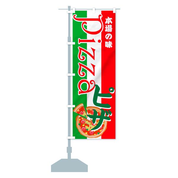 のぼり旗 ピザ 本場の味 PizzaのデザインAの設置イメージ