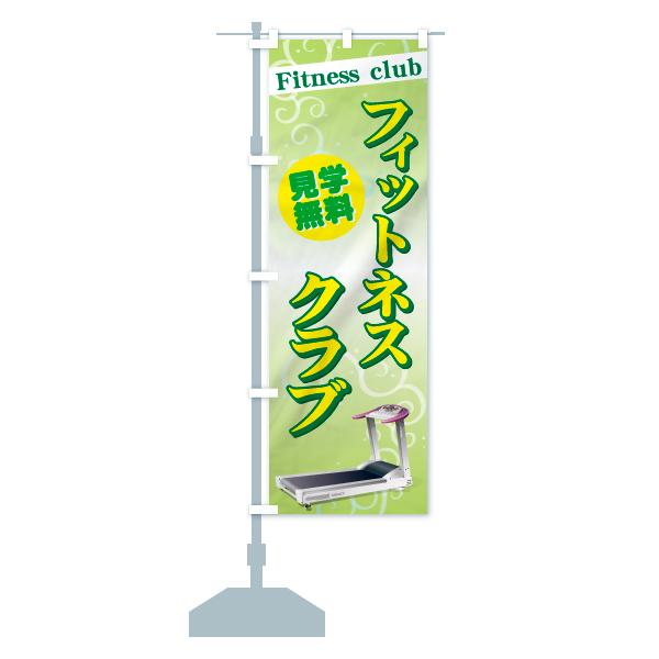 のぼり旗 フィットネスクラブ 見学無料 Fitness clubのデザインCの設置イメージ