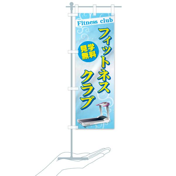 のぼり フィットネスクラブ のぼり旗のデザインAのミニのぼりイメージ
