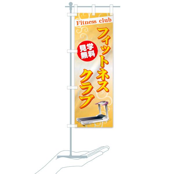 のぼり フィットネスクラブ のぼり旗のデザインBのミニのぼりイメージ
