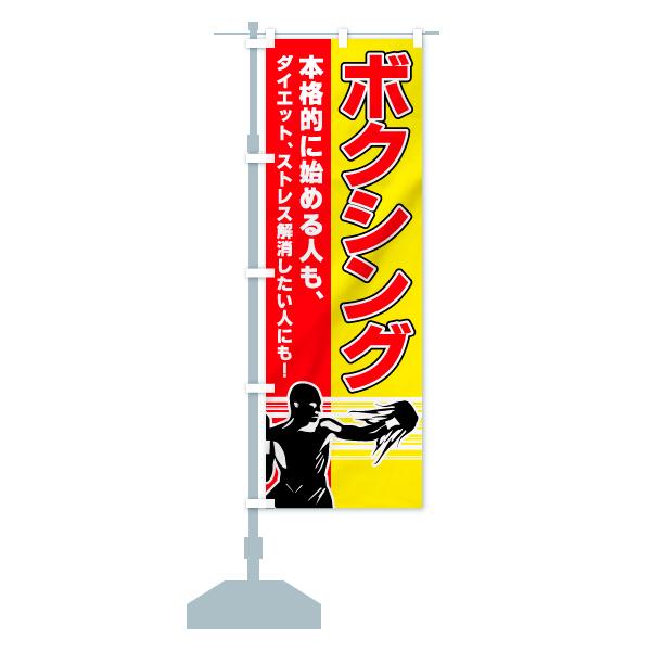 のぼり旗 ボクシングのデザインBの設置イメージ