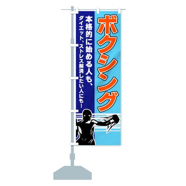 のぼり旗 ボクシングのデザインCの設置イメージ