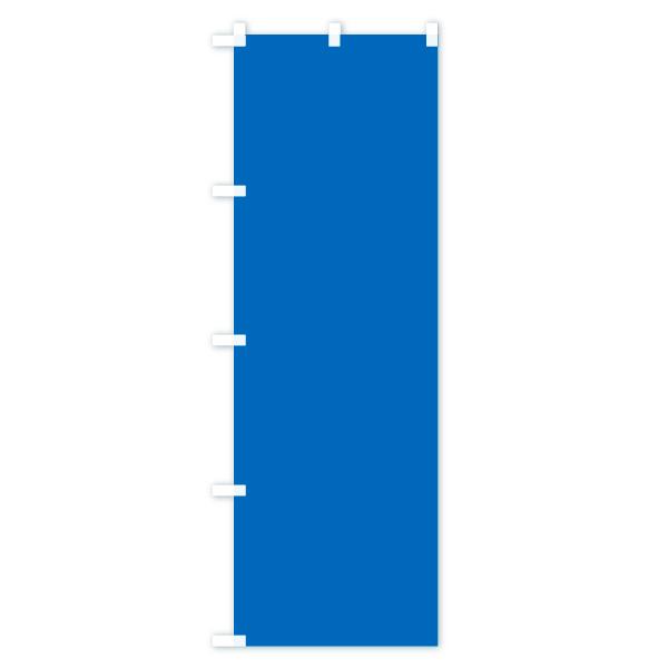 のぼり旗 ブルー系無地 青系 ブルー系 単色 のぼりのデザインBの全体イメージ