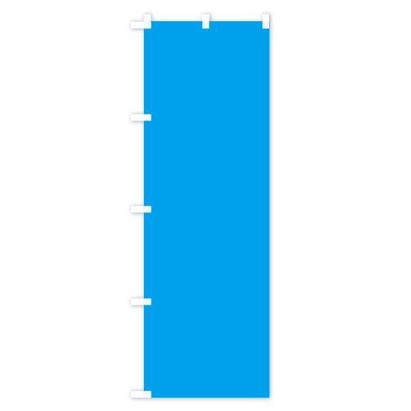 のぼり旗 ブルー系無地 青系 ブルー系 単色 のぼりのデザインCの全体イメージ