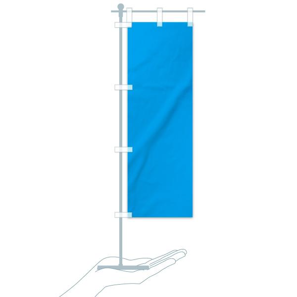 のぼり旗 ブルー系無地 青系 ブルー系 単色 のぼりのデザインCのミニのぼりイメージ