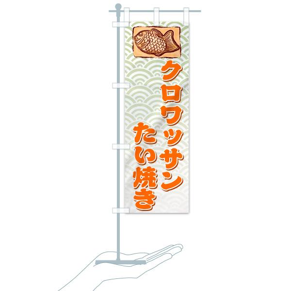 のぼり クロワッサンたい焼き のぼり旗のデザインBのミニのぼりイメージ