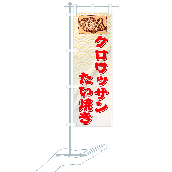 のぼり クロワッサンたい焼き のぼり旗のデザインCのミニのぼりイメージ