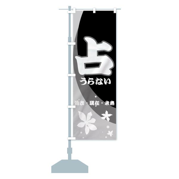 のぼり 占い のぼり旗のデザインAの設置イメージ