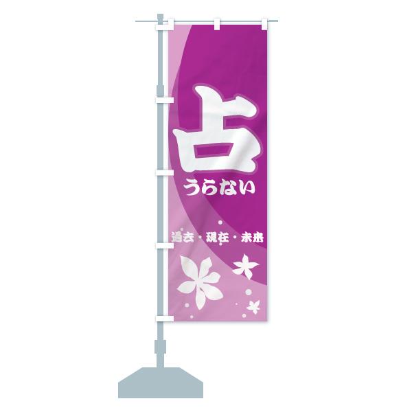 のぼり旗 占い うらない 過去・現在・未来のデザインCの設置イメージ