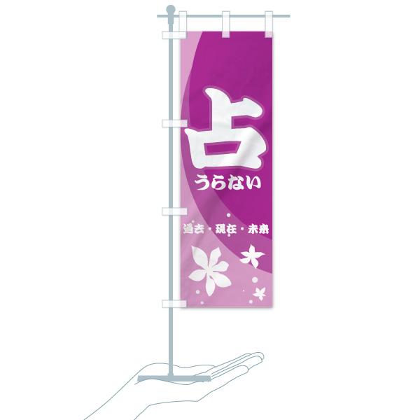 のぼり旗 占い うらない 過去・現在・未来のデザインCのミニのぼりイメージ