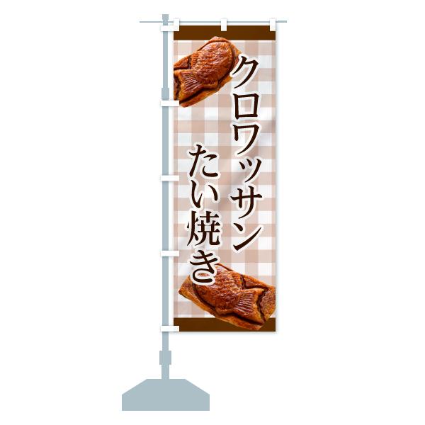 のぼり旗 クロワッサンたい焼きのデザインCの設置イメージ