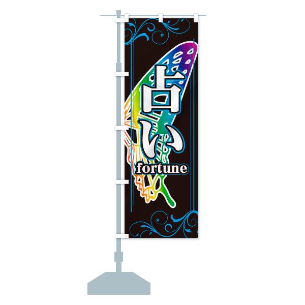 のぼり旗 占い fortuneのデザインCの設置イメージ
