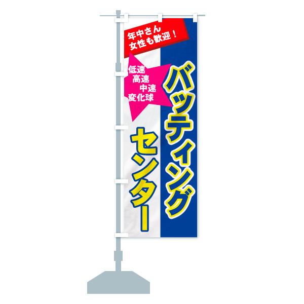 のぼり バッティングセンター のぼり旗のデザインAの設置イメージ