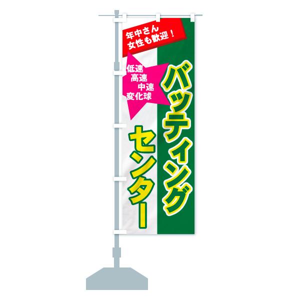 のぼり バッティングセンター のぼり旗のデザインBの設置イメージ