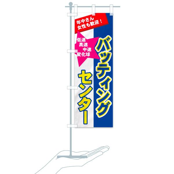 のぼり バッティングセンター のぼり旗のデザインAのミニのぼりイメージ