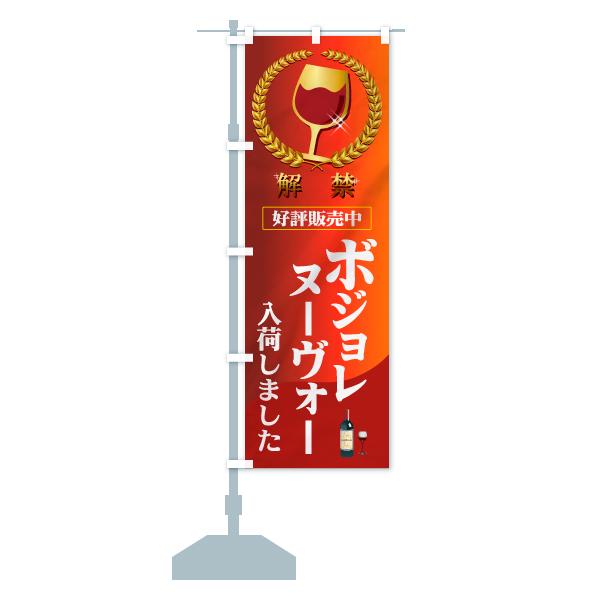 のぼり旗 ボジョレーヌーボー 解禁 好評販売中のデザインAの設置イメージ