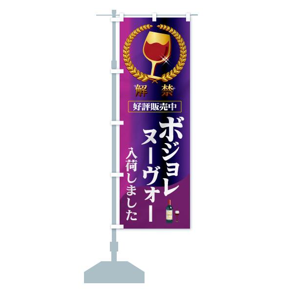 のぼり旗 ボジョレーヌーボー 解禁 好評販売中のデザインBの設置イメージ