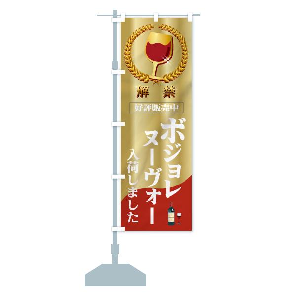 のぼり旗 ボジョレーヌーボー 解禁 好評販売中のデザインCの設置イメージ