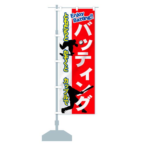 のぼり バッティング のぼり旗のデザインCの設置イメージ