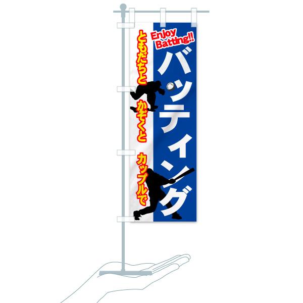 のぼり バッティング のぼり旗のデザインAのミニのぼりイメージ