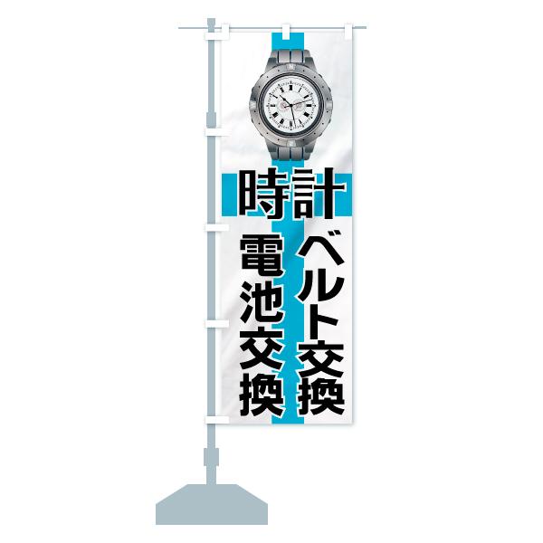 のぼり旗 時計 ベルト交換 電池交換のデザインAの設置イメージ
