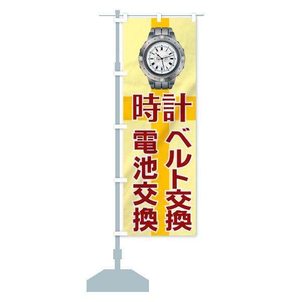 のぼり旗 時計 ベルト交換 電池交換のデザインBの設置イメージ