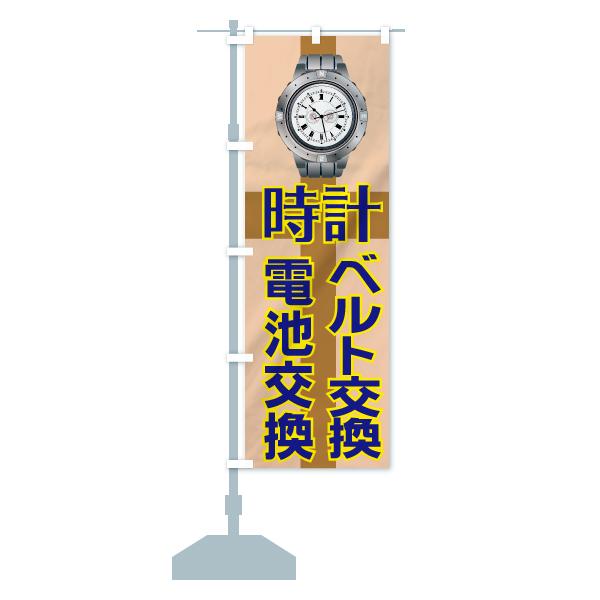 のぼり旗 時計 ベルト交換 電池交換のデザインCの設置イメージ